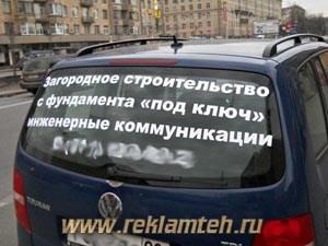 plotternaya rezka dlya avtomobilei v reklamteh.ru 2 Плоттерная резка